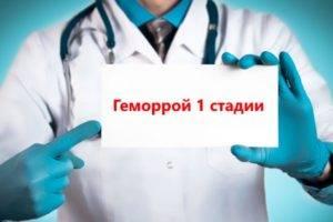 Геморрой 1 степени классификация причины симптомы диета лечение профилактика